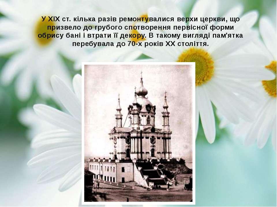 У XIX ст. кілька разів ремонтувалися верхи церкви, що призвело до грубого спо...