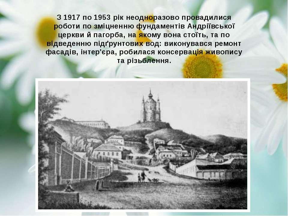 З 1917 по 1953 рік неодноразово провадилися роботи по зміцненню фундаментів А...