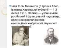 Ілля Ілліч Мечников (3 травня 1845, Іванівка Харківської губернії— †2 липня...