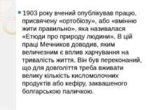 1903 року вчений опублікував працю, присвячену «ортобіозу», або «вмінню жити ...