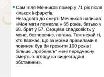 Сам Ілля Мечников помер у 71 рік після кількох інфарктів. Незадовго до смерті...