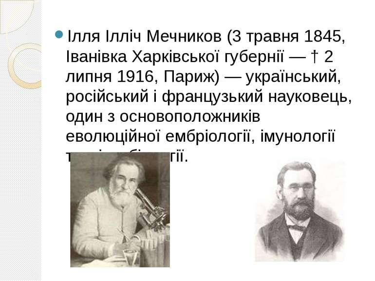 Картинки по запросу Ілля Мечников