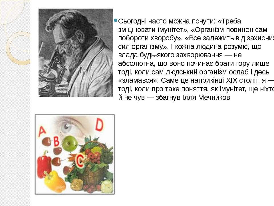 Сьогодні часто можна почути: «Треба зміцнювати імунітет», «Організм повинен с...