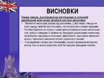 ВИСНОВКИ Таким чином, досліджуючи англіцизми в сучасній українській мові можа...