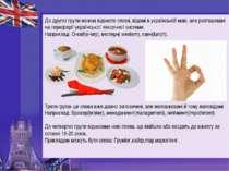 До другої групи можна віднести слова, відомі в українській мові, але розташов...