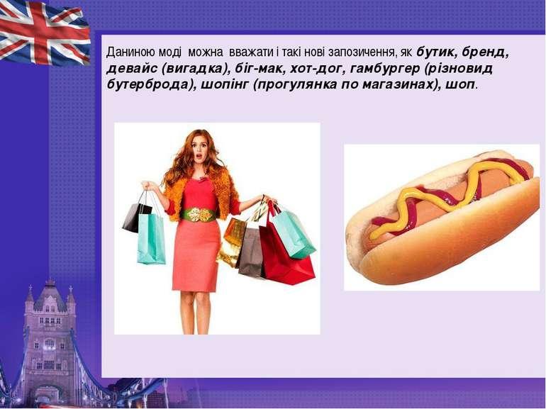 Даниною моді можна вважати і такі нові запозичення, як бутик, бренд, девайс (...
