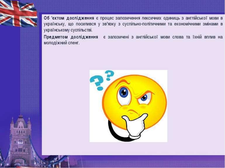 Об 'єктом дослідження є процес запозичення лексичних одиниць з англійської мо...