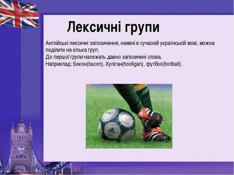 Лексичні групи Англійські лексичні запозичення, наявні в сучасній українській...