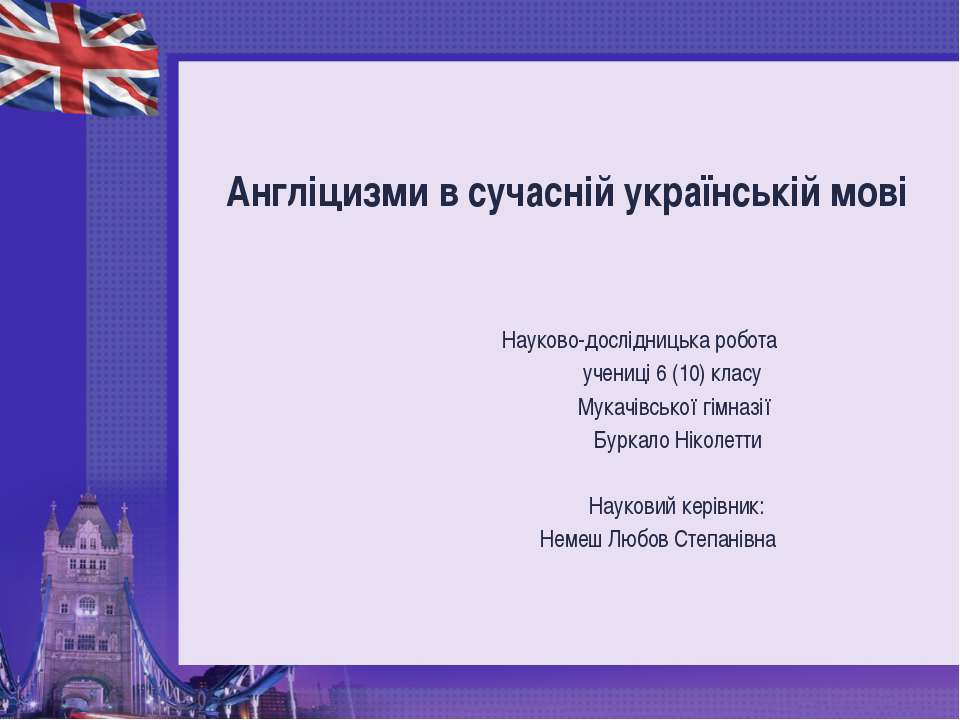 Англіцизми в сучасній українській мові  Науково-дослідницька робота учениц...