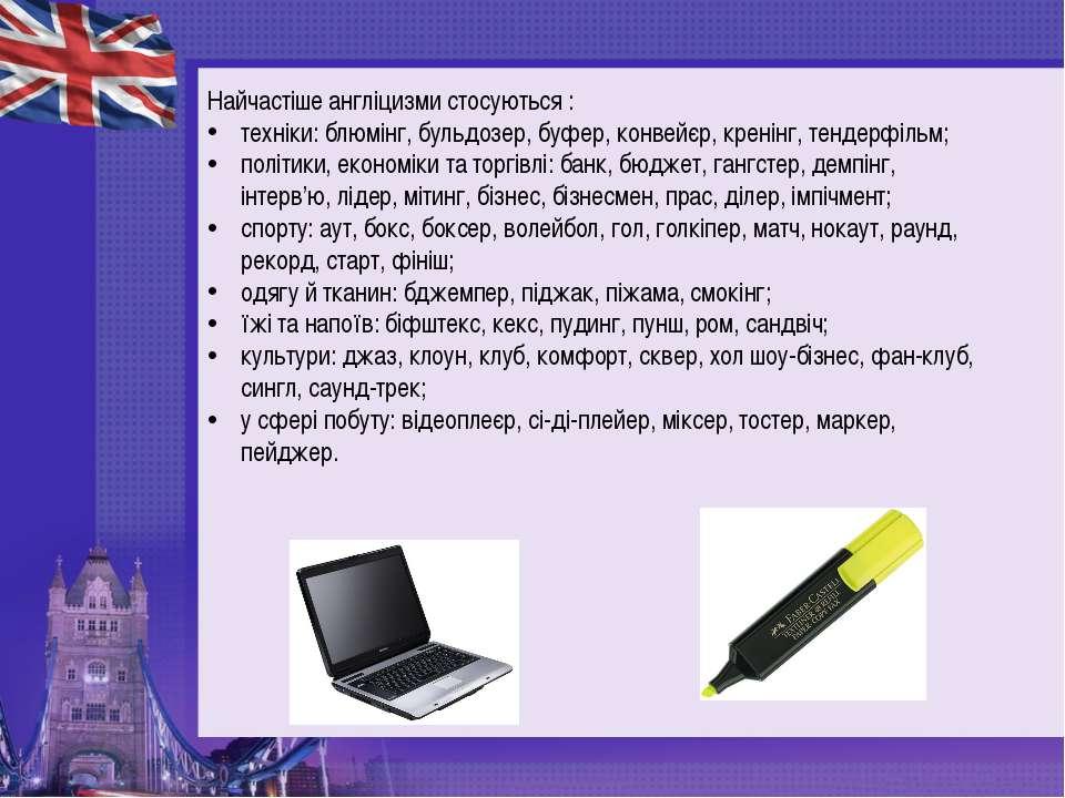Найчастіше англіцизми стосуються : техніки: блюмінг, бульдозер, буфер, конвей...