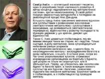 Самі р Амі н— єгипетськийекономіст-теоретик, один із розробникік теорії «з...