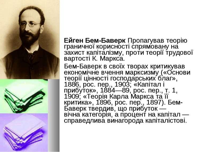 Ейген Бем-БаверкПропагувавтеорію граничної корисностіспрямовану на захист...