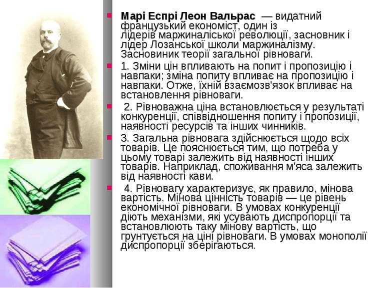 Марі Еспрі Леон Вальрас— видатний французький економіст, один із лідерівма...