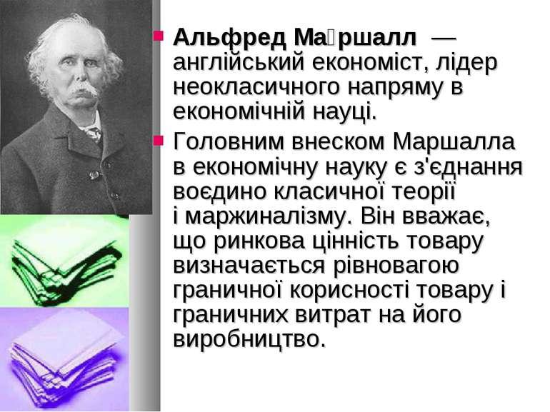 Альфред Ма ршалл— англійський економіст, лідер неокласичного напряму в екон...