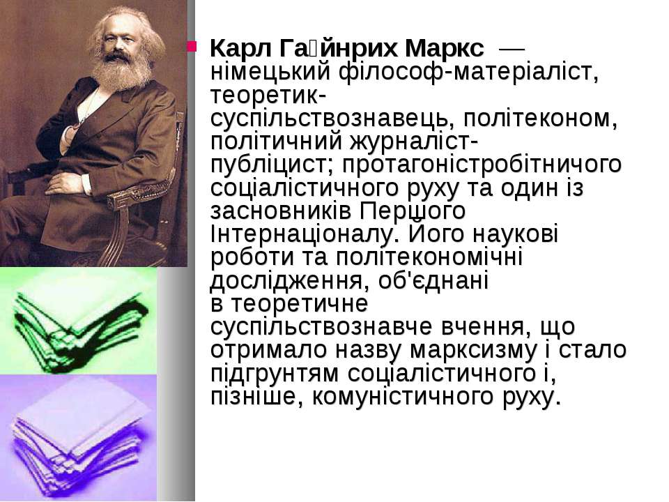 Карл Га йнрих Маркс— німецький філософ-матеріаліст, теоретик-суспільствозна...
