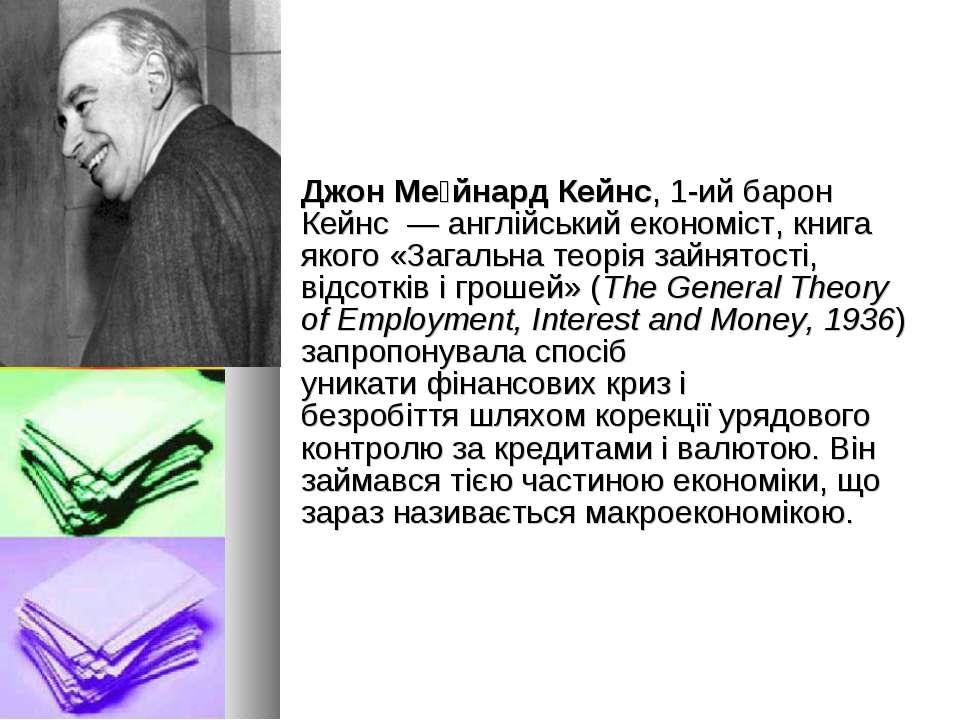 Джон Ме йнард Кейнс, 1-ий барон Кейнс — англійський економіст, книга якого «...