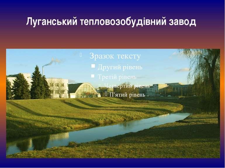 Луганський тепловозобудівний завод