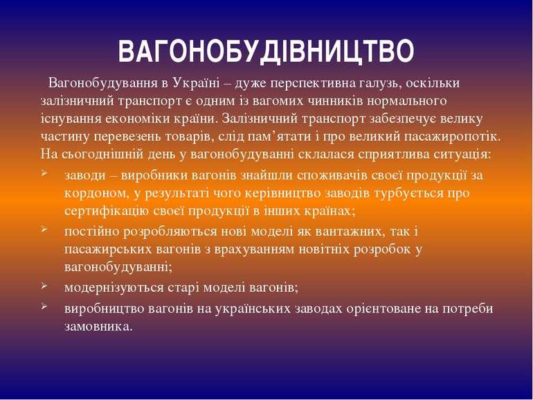 ВАГОНОБУДІВНИЦТВО Вагонобудування в Україні – дуже перспективна галузь, оскіл...