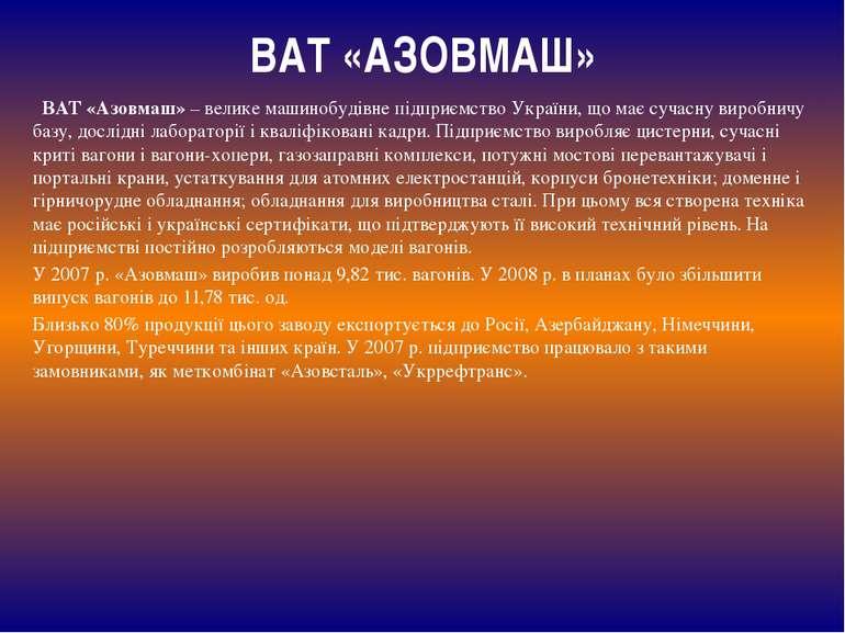 ВАТ «АЗОВМАШ» ВАТ «Азовмаш» – велике машинобудівне підприємство України, що м...