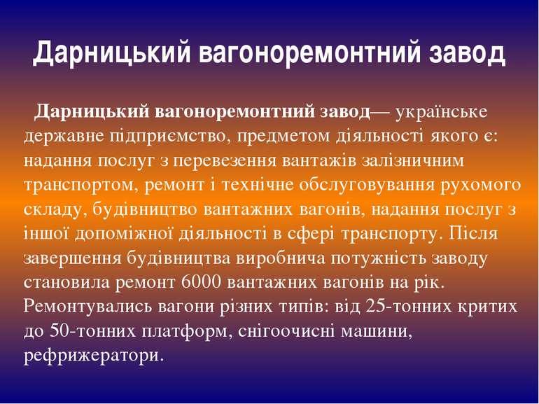 Дарницький вагоноремонтний завод Дарницький вагоноремонтний завод— українське...