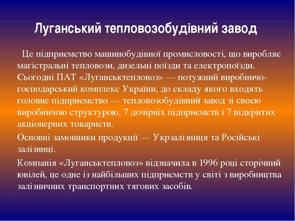 Луганський тепловозобудівний завод Це підприємство машинобудівної промислово...