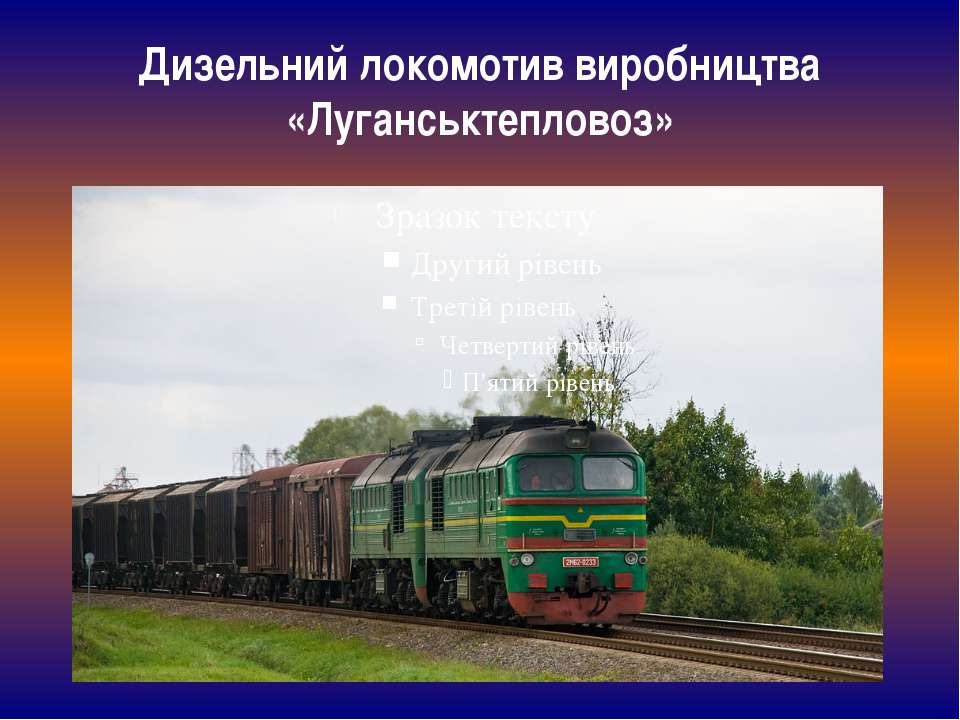 Дизельний локомотив виробництва «Луганськтепловоз»