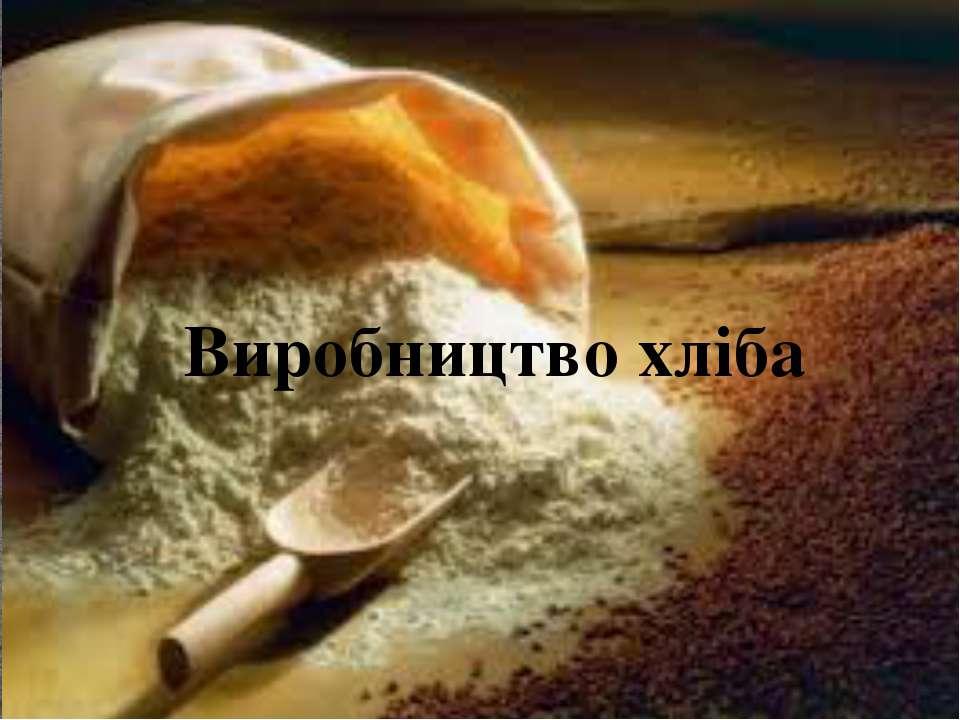 Виробництво хліба