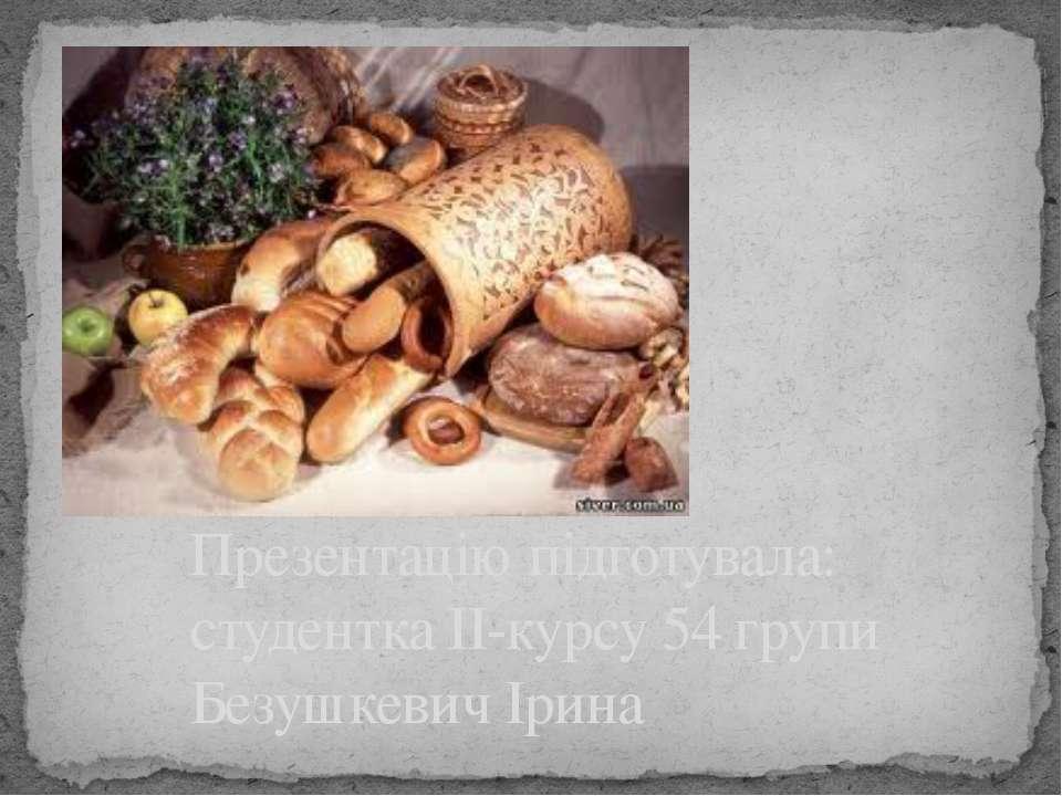Презентацію підготувала: студентка ІІ-курсу 54 групи Безушкевич Ірина