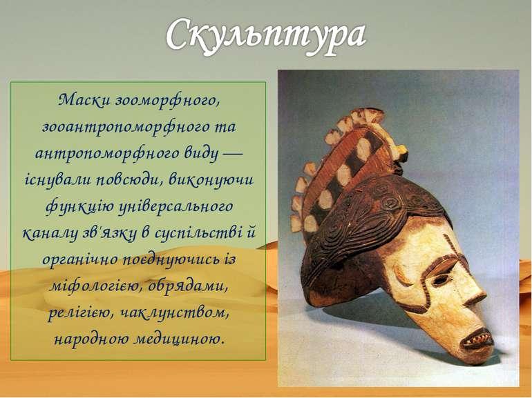 Маски зооморфного, зооантропоморфного та антропоморфного виду — існували повс...