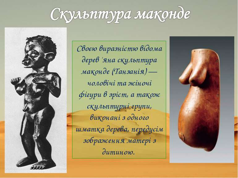 Своєю виразністю відома дерев 'яна скульптура маконде (Танзанія) — чоловічі т...
