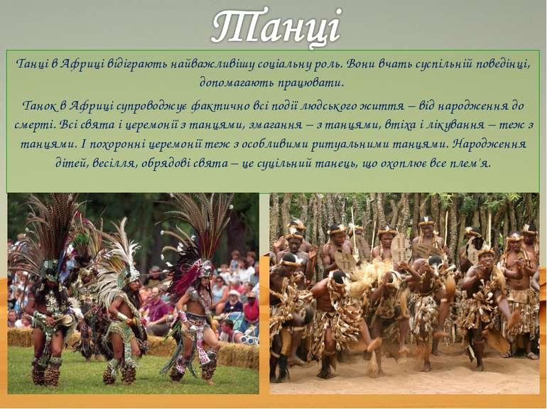Танці в Африці відіграють найважливішу соціальну роль. Вони вчать суспільній ...