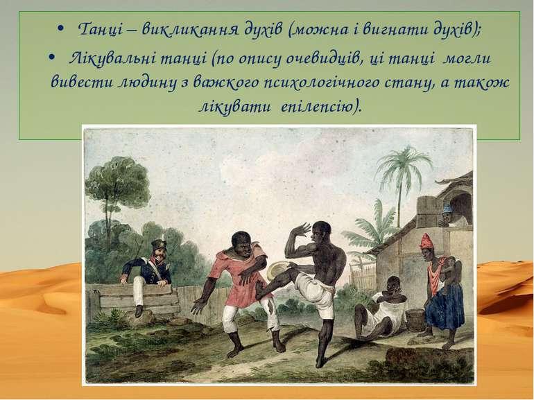 Танці – викликання духів (можна і вигнати духів); Лікувальні танці (по опису ...