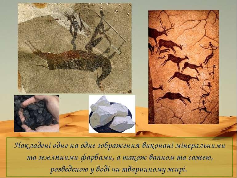 Накладені одне на одне зображення виконані мінеральними та земляними фарбами,...