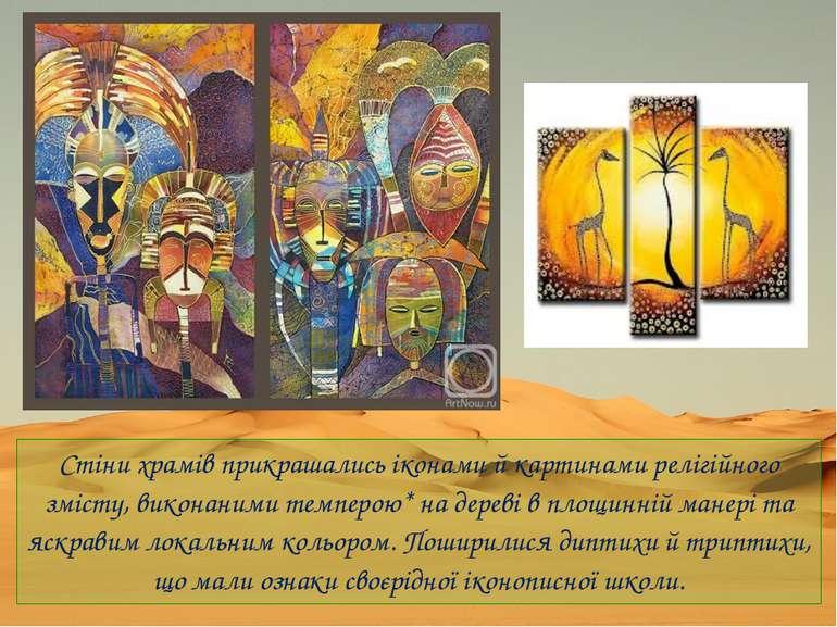 Стіни храмів прикрашались іконами й картинами релігійного змісту, виконаними ...