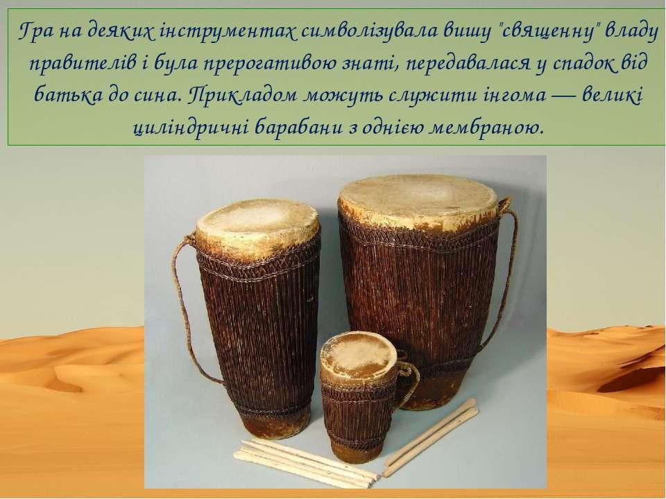 """Гра на деяких інструментах символізувала вишу """"священну"""" владу правителів і б..."""