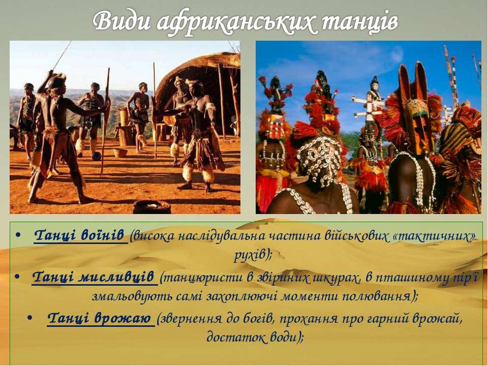 Танці воїнів (висока наслідувальна частина військових «тактичних» рухів); Тан...