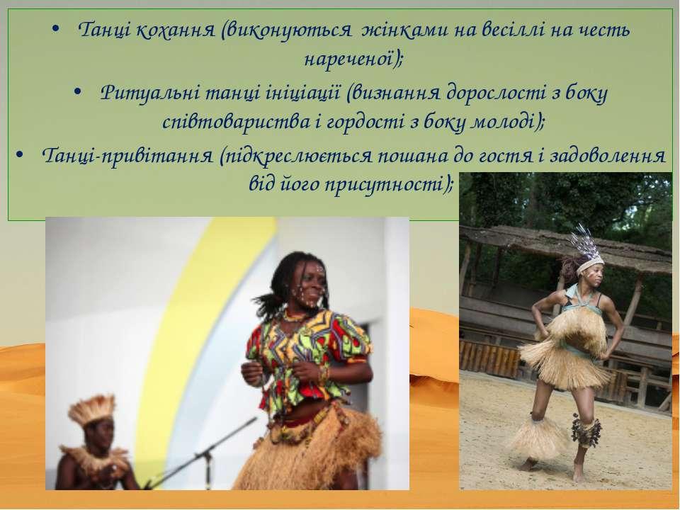 Танці кохання (виконуються жінками на весіллі на честь нареченої); Ритуальні ...