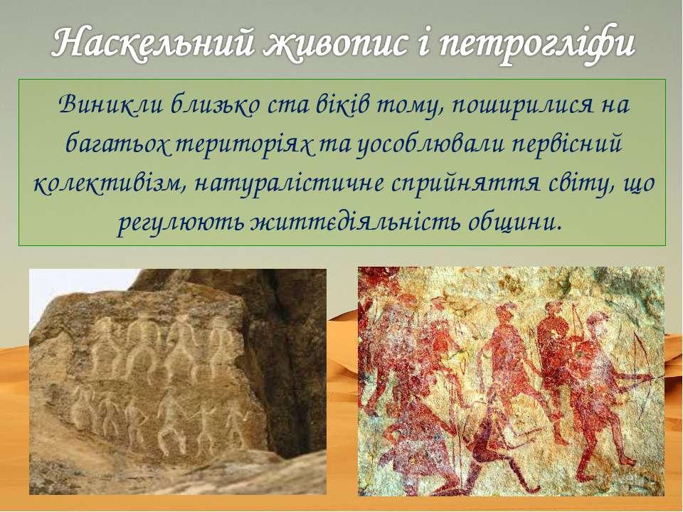 Виникли близько ста віків тому, поширилися на багатьох територіях та уособлюв...