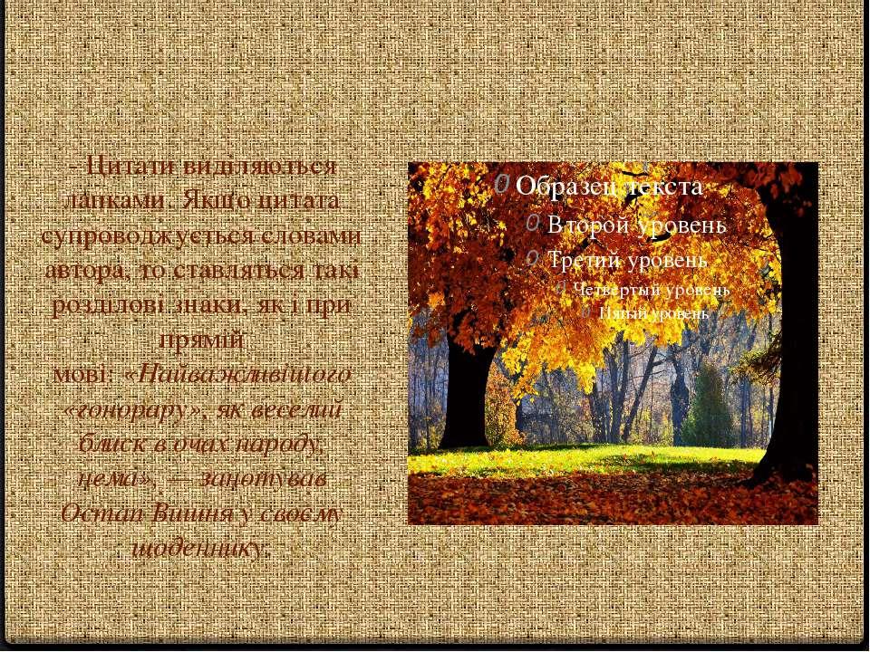 - Цитати виділяються лапками. Якщо цитата супроводжується словами автора, то ...