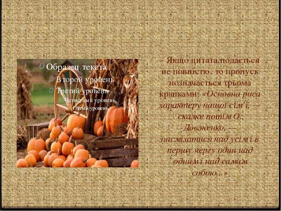 - Якщо цитата подається не повністю, то пропуск позначається трьома крапками:...