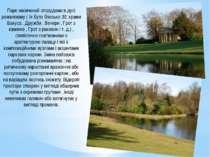 Парк насичений спорудами в дусі романтизму ( їх було близько 30: храми Бахуса...