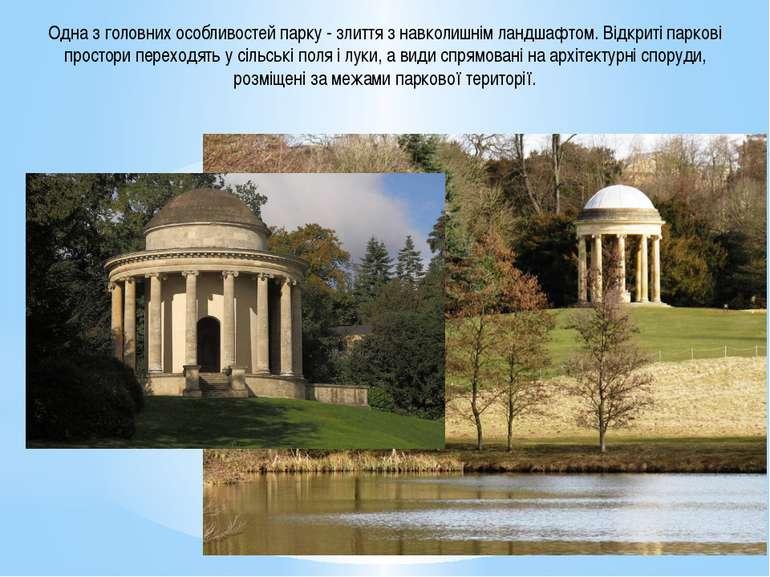 Одна з головних особливостей парку - злиття з навколишнім ландшафтом. Відкрит...