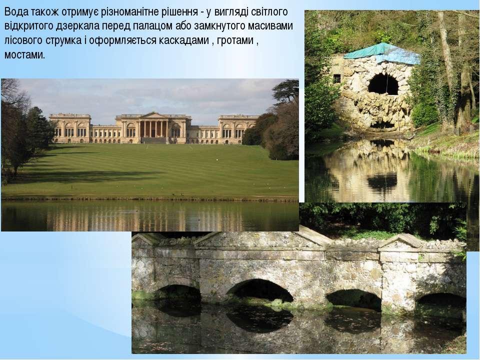 Вода також отримує різноманітне рішення - у вигляді світлого відкритого дзерк...