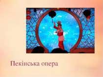 Пекінська опера