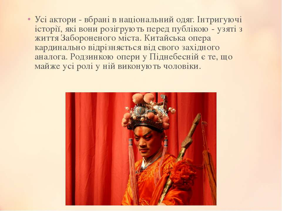 Усі актори - вбрані в національний одяг. Інтригуючі історії, які вони розігру...