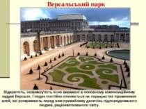 Версальський парк Відкритість, незамкнутість ясно виражені в основному композ...