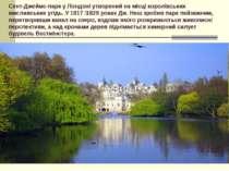 Сент-Джеймс-парк у Лондоні утворений на місці королівських мисливських угідь....