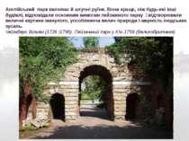 Англійський парк включає й штучні руїни. Вони краще, ніж будь-які інші будівл...