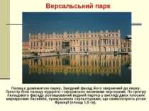 Версальський парк Палац є домінантою парку. Західний фасад його звернений до ...