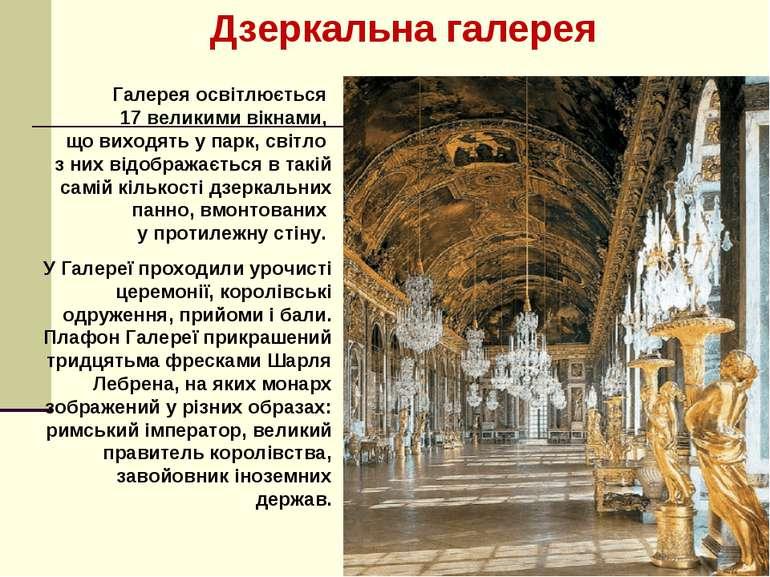 Дзеркальна галерея Галерея освітлюється 17 великими вікнами, що виходять у па...